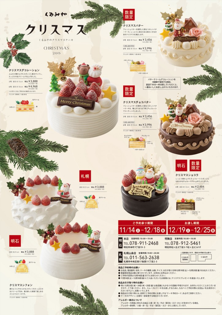 kurumiya_christmas_2015