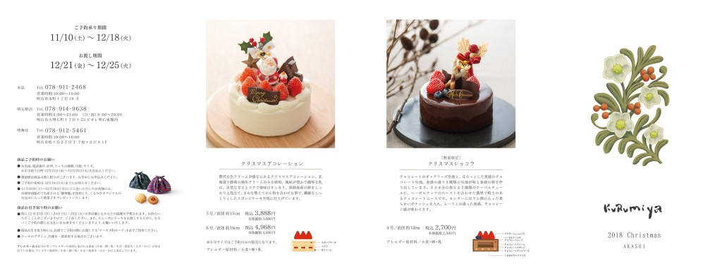 Christmas_pamphlet_2018_01_明石