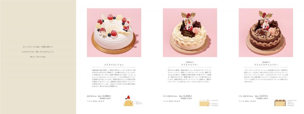 くるみや_christmas_leaflet _akashi_02
