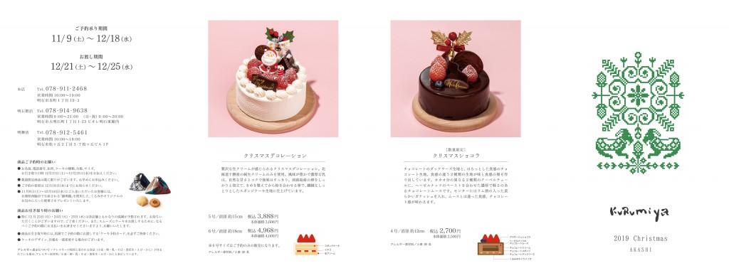 くるみや_christmas_leaflet_akashi_01