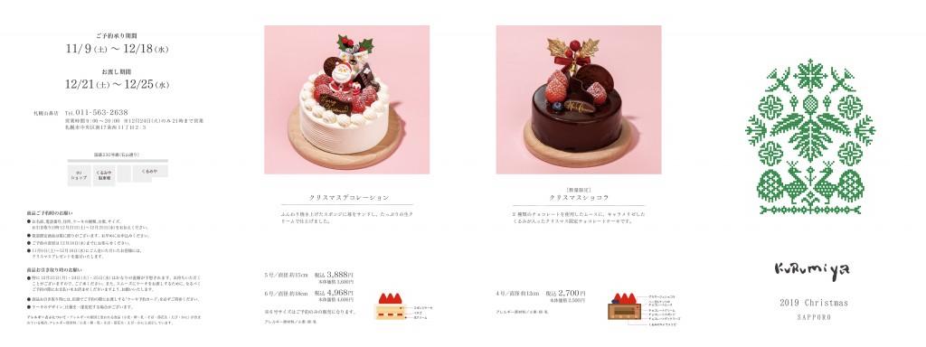 くるみや_christmas_leaflet_sapporo_01