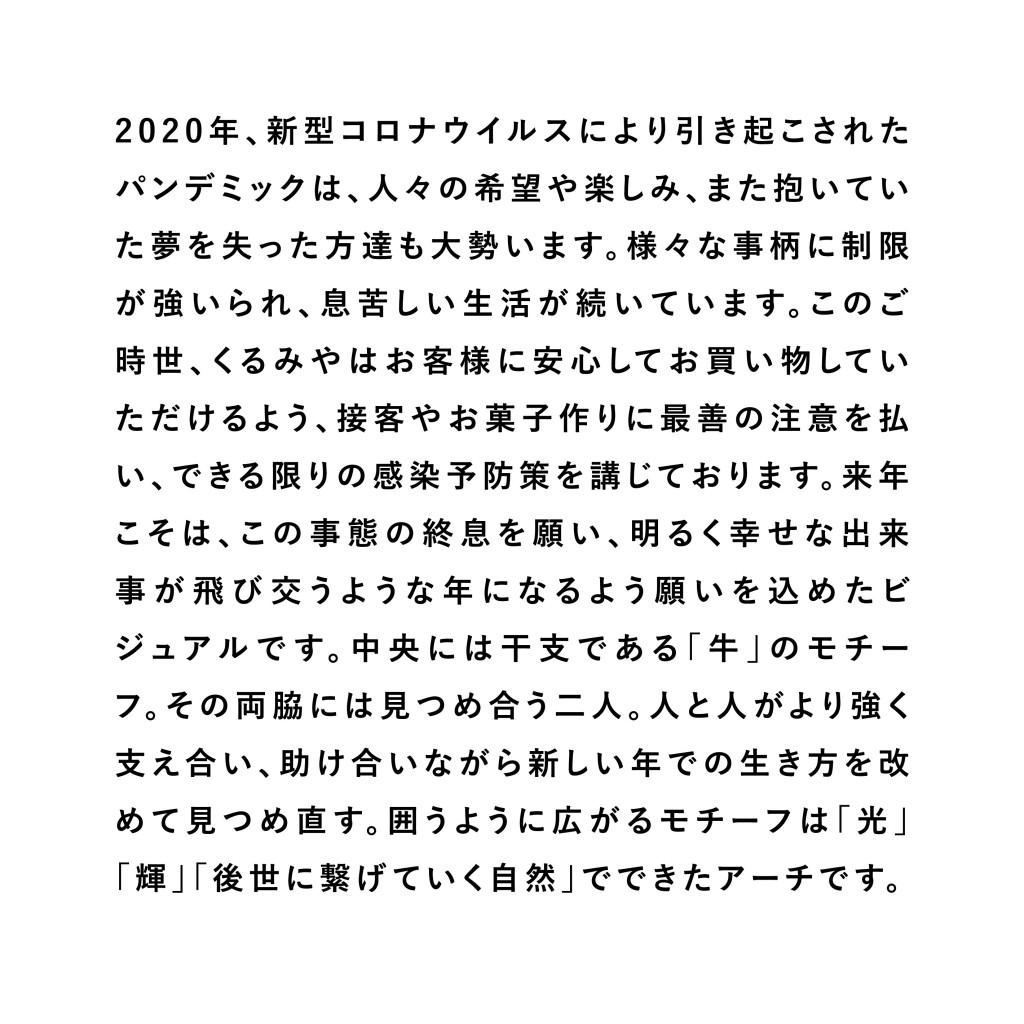 豁」譛・2021_VISUAL_b