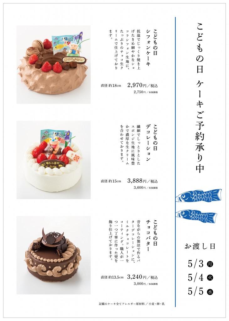 2021札幌店こどもの日