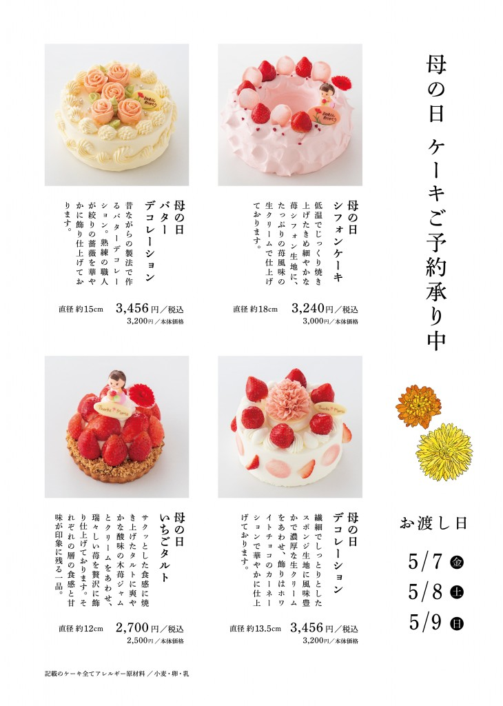 2021札幌店は母の日ケーキ